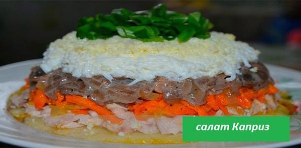 дамский каприз рецепт с фото пошагово салат с