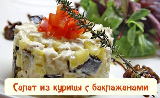 салат с солёными грибами
